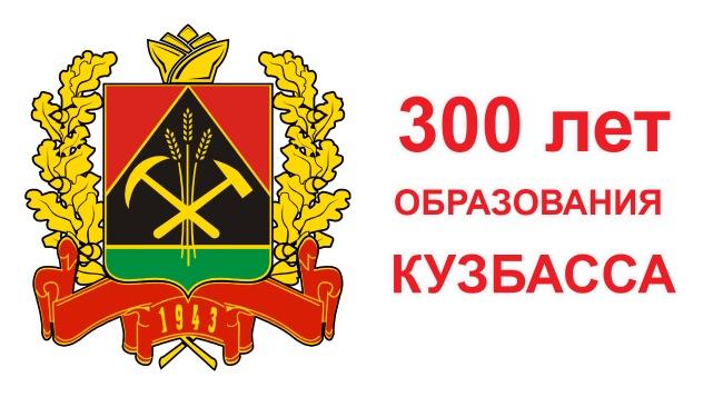 План мероприятий к 300-летию Кузбасса